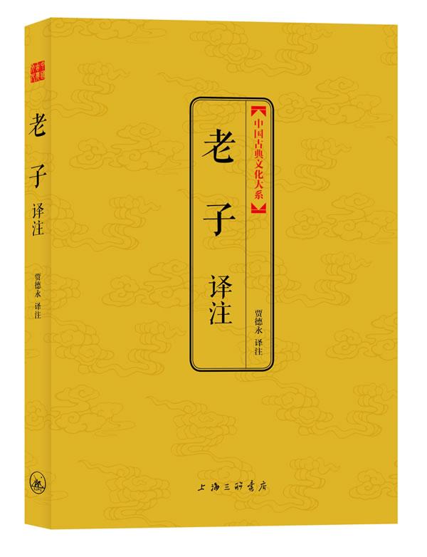老子译注(中国古典文化大系第二辑)