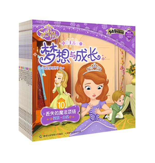 小公主苏菲亚梦想与成长故事系列1-10(共10册)