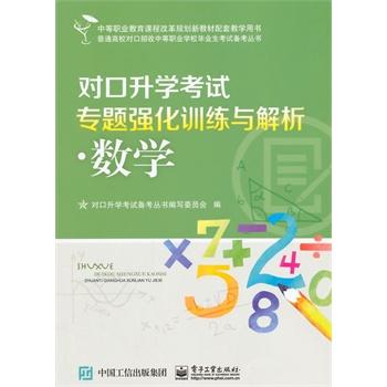 对口升学考试专题强化训练与解析·数学