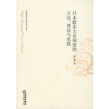 日本股东大会制度的立法、理论与实践