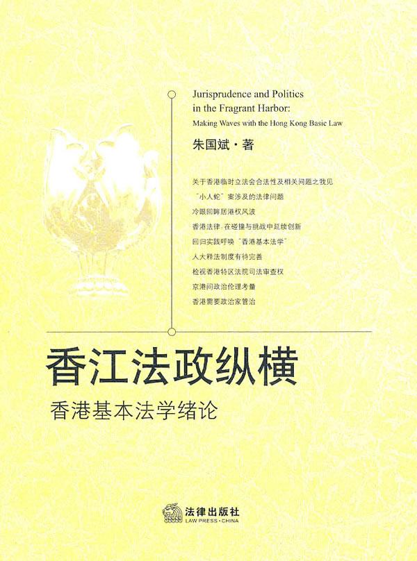 香江法政纵横:香港基本法学绪论