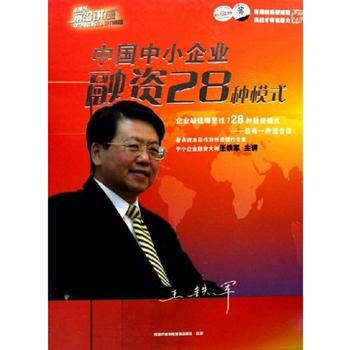 中国中小企业融资28种模式(6VCD)