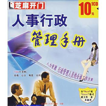 芝麻开门:人事行政管理手册(1CD)