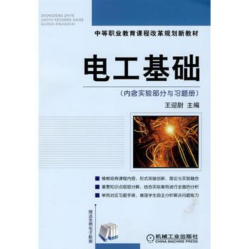 电工基础图书网上订阅