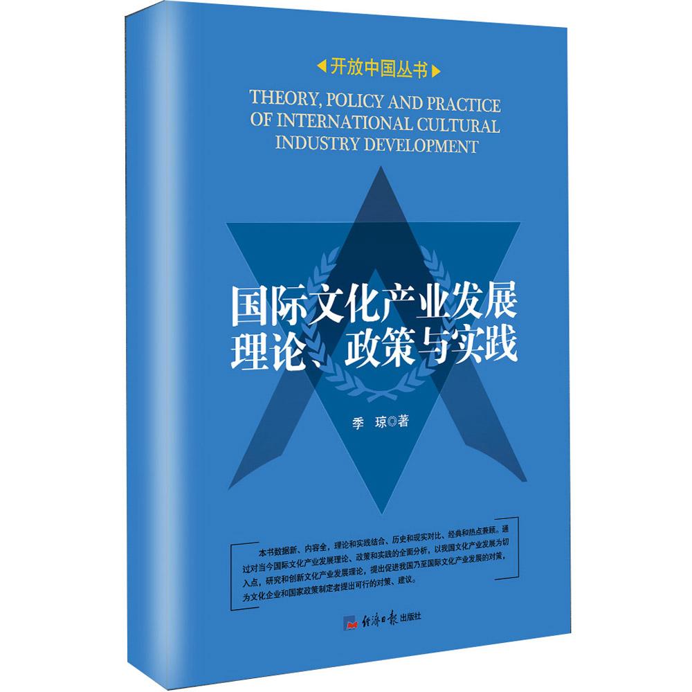 国际文化产业发展理论、政策与实践