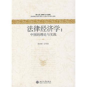 法律经济学:中国的理论与实践