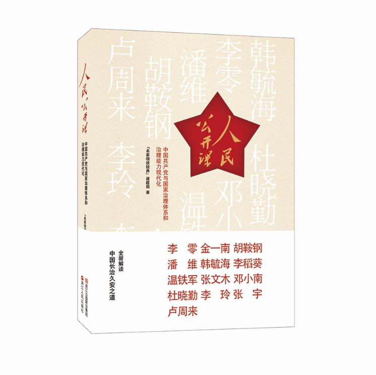 人民公开课:中国共产党与国家治理体系和治理能力现代化