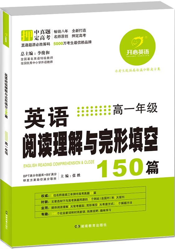 开心英语 英语阅读理解与完形填空150篇