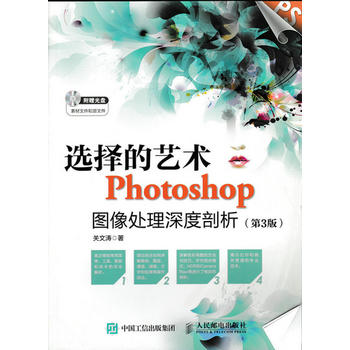 选择的艺术 Photoshop图像处理深度剖析(第3版)