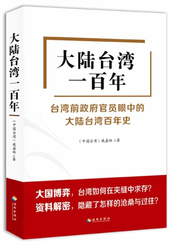 大陆台湾一百年(台湾前政府官员眼中的大陆台湾百年史)