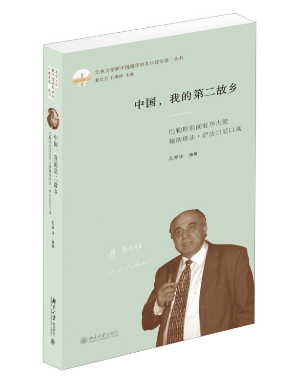 中国,我的第二故乡:巴勒斯坦前驻华大使穆斯塔法·萨法日尼口述
