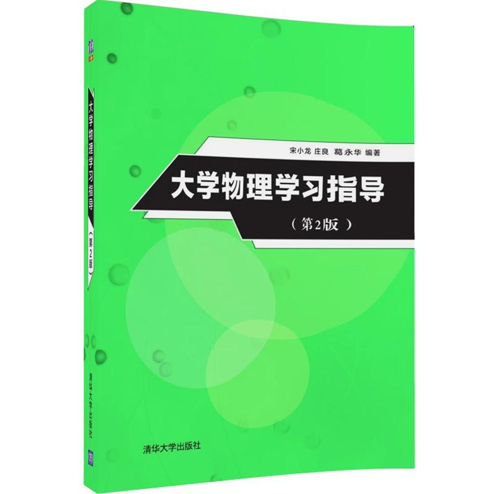 大学物理学习指导(第2版)