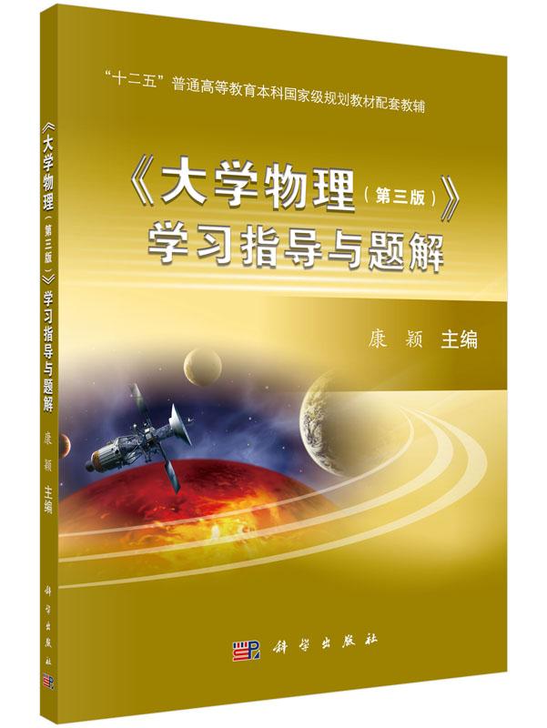 大学物理(第三版)学习指导与题解