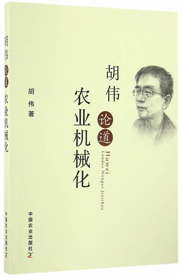 胡伟论道农业机械化