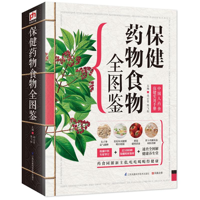 保健药物食物全图鉴:中国人药食保健实用手册