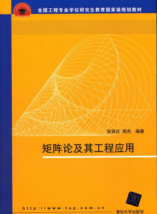 矩阵论及其工程应用