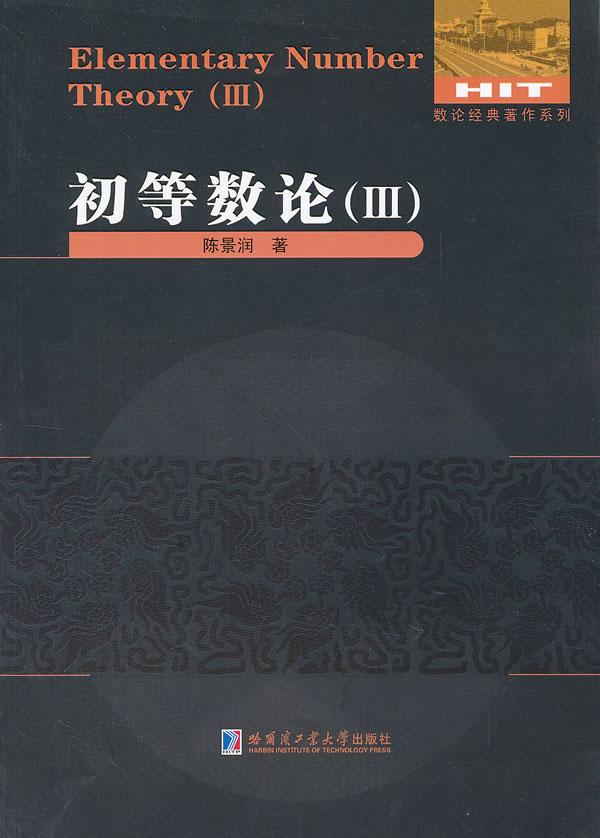 数论经典著作系列:初等数论(3)
