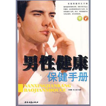 男性健康保健手册