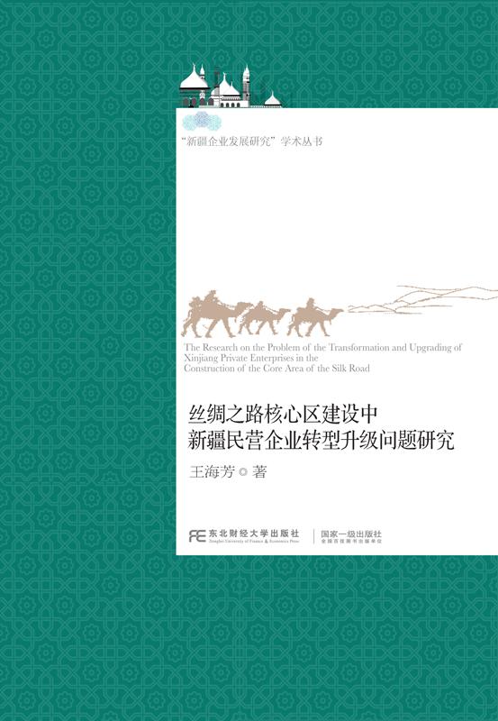 丝绸之路核心区建设中新疆民营企业转型升级问题研究