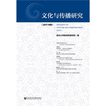 文化与传播研究:2017年卷