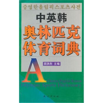 中英韩奥林匹克体育词典