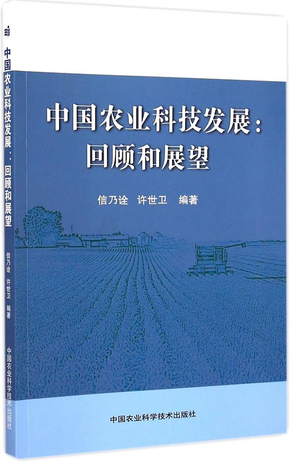 中国农业科技发展 回顾和展望