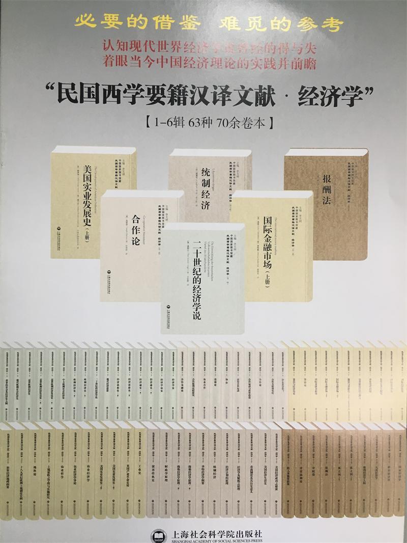 国家图书馆藏·民国西学要籍汉译文献·经济学(共61种)