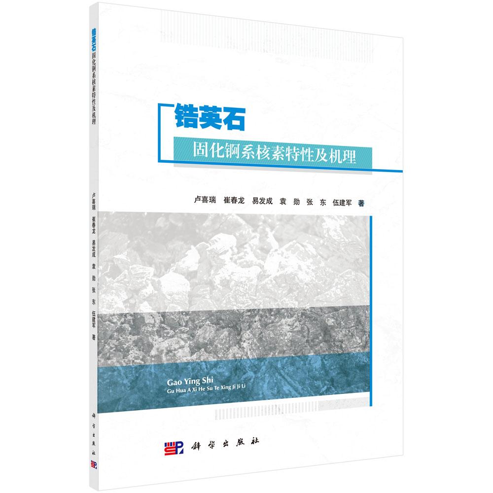 锆英石固化锕系核素特性及机理