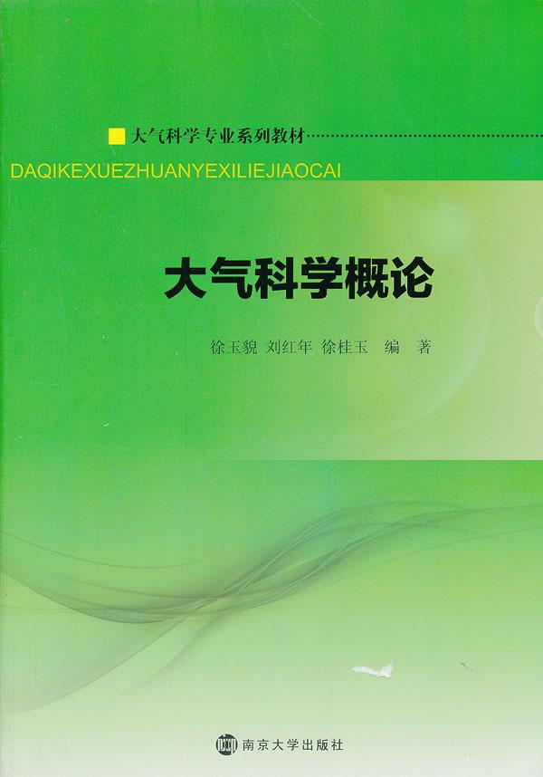 大气科学专业系列教材:大气科学概论