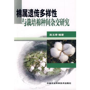 棉属遗传多样性与栽培棉种间杂交研究
