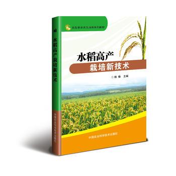 水稻高产栽培新技术