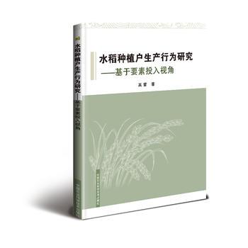 水稻种植户生产行为研究—基于要素投入视角
