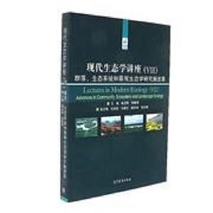 现代生态学讲座(VIII)