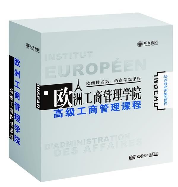 欧洲工商管理学院:高级工商管理课程