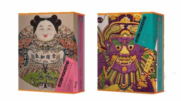 中国木版年画代表作(上下卷)