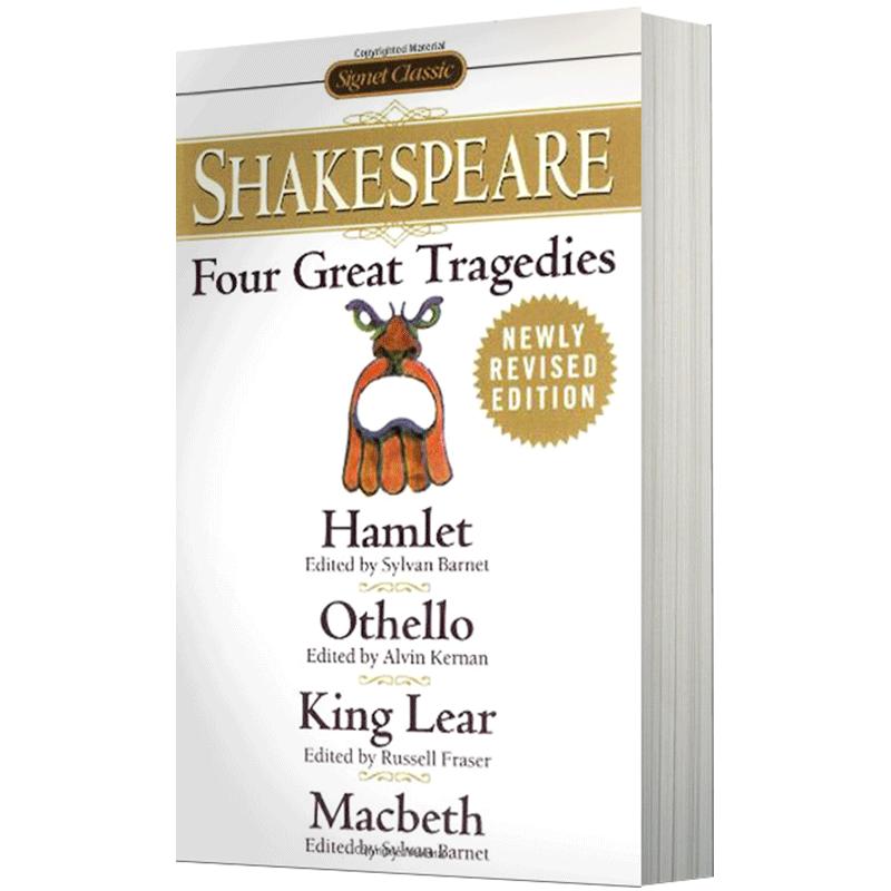 莎士比亚四大悲剧