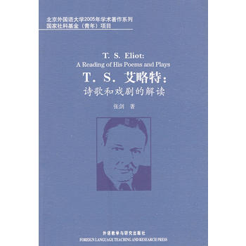 T.S.艾略特:诗歌和戏剧的解读