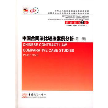 中国合同法比较法案例分析(及时册)