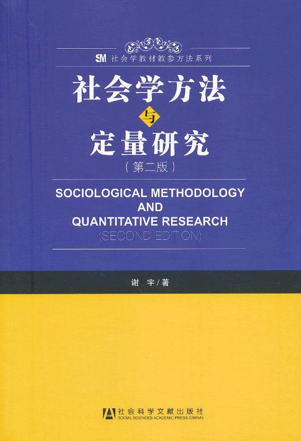 社会学方法与定量研究(第二版)