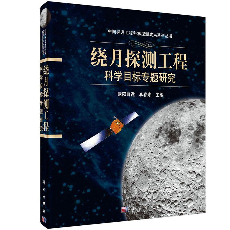绕月探测工程科学目标专题研究