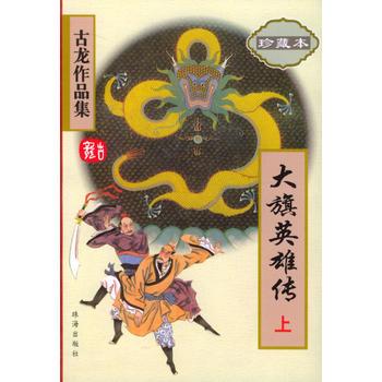 大旗英雄传(珍藏本·上下)