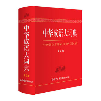 中华成语大词典(第2版 双色本)