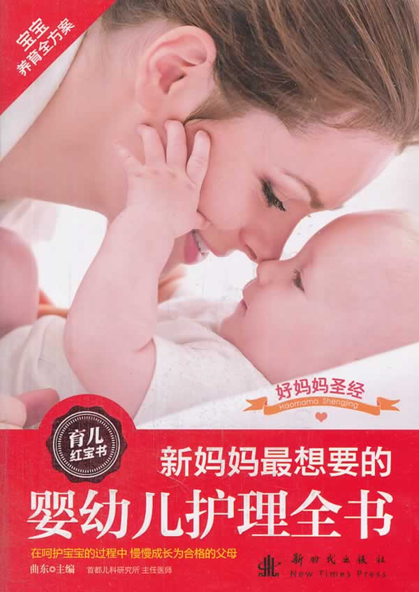 新妈妈最想要的婴幼儿护理全书