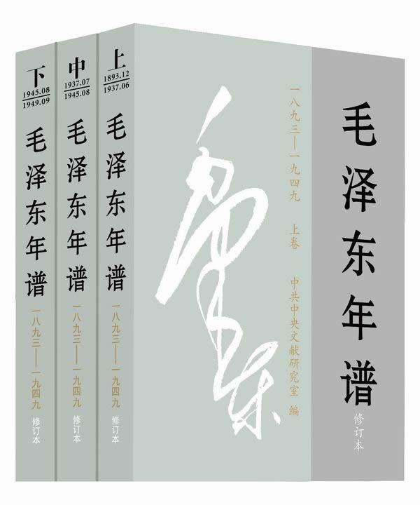 毛泽东年谱(1893-1949·修订本全三卷)