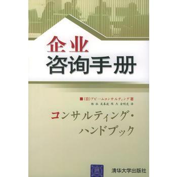 企业咨询手册