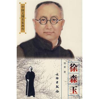 中国文博名家画传:徐森玉