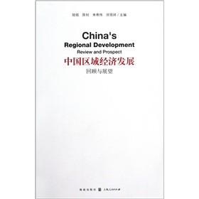 中国区域经济发展:回顾与展望
