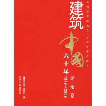 建筑中国60年(1949-2009) 评论卷