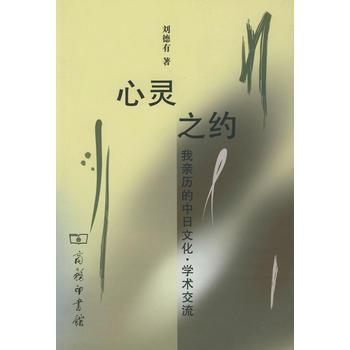 心灵之约:我亲历的中日文化·学术交流