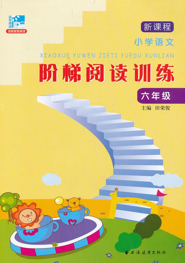 新课程小学语文阶梯阅读训练.六年级